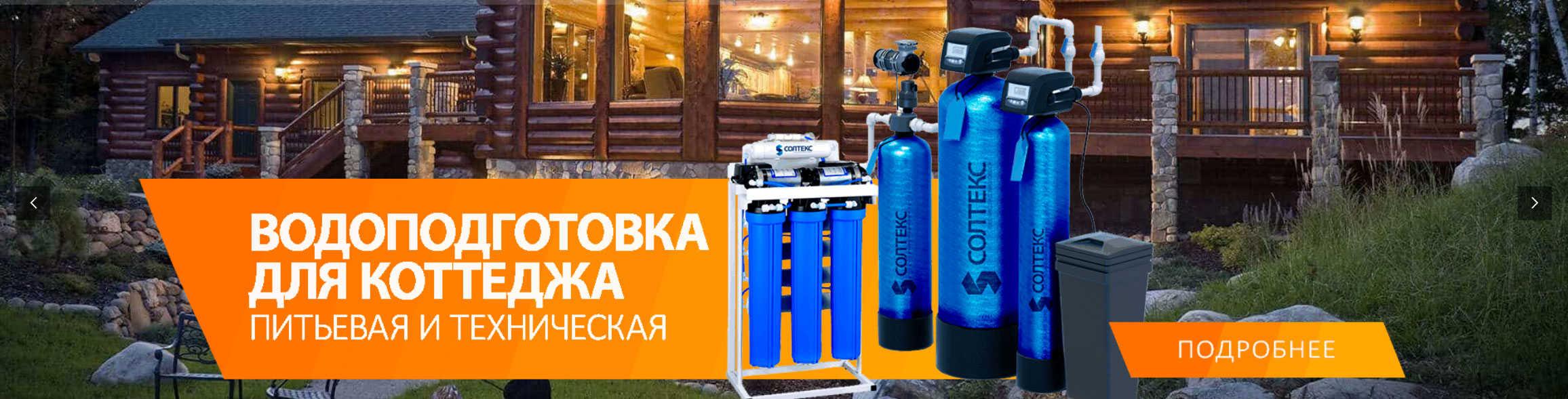 Фильтры для воды Системы очистки воды
